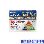 コルゲンコーワIB錠TXα 45錠 指定第2類医薬品