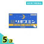 1個あたり362円 睡眠 改善 リポスミン 12錠 5個セット 指定第2類医薬品 プレミアム会員はポイント24倍