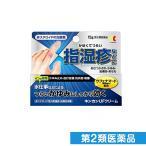 キンカンUFクリーム 15g 3個セットなら1個あたり1811円  第2類医薬品 プレミアム会員はポイント24倍