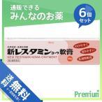 1個あたり642円 新レスタミンコーワ軟膏 30g 6個セット  第3類医薬品
