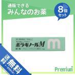 1個あたり881円 ボラギノールM軟膏 20g 8個セット  第2類医薬品