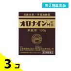 第2類医薬品 1個あたり614円 オロナインH軟膏 100g (ジャー) 3個セット