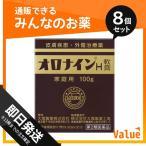 第2類医薬品 1個あたり614円 オロナインH軟膏 100g (ジャー) 8個セット