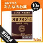 第2類医薬品 1個あたり309円 オロナインH軟膏 30g (ジャー) 10個セット
