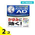 第2類医薬品 1個あたり897円 メンソレータム ADクリームm 145g 2個セット