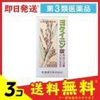 第3類医薬品 1個あたり1589円 松浦漢方 ヨクイニン錠 300錠 3個セット