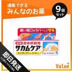 第3類医薬品 1個あたり619円 サカムケアa 10g 9個セット