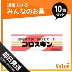第3類医薬品 1個あたり669円 コロスキン 11mL 10個セット