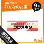 第3類医薬品 1個あたり669円 コロスキン 11mL 9個セット