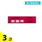 第2類医薬品 1個あたり368円 クラシエ 紫雲膏 14g 3個セット