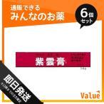 第2類医薬品 1個あたり369円 クラシエ 紫雲膏 14g 6個セット