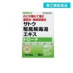 サトウ駆風解毒湯(クフウゲドクトウ)エキストローチ 18錠 第2類医薬品