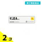 第2類医薬品 1個あたり341円 キシロA軟膏 10g 2個セット
