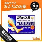 第2類医薬品 1個あたり709円 コムレケアa錠 24錠 9個セット