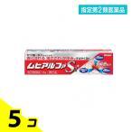 指定第二類医薬品 1個あたり513円 ムヒアルファS2 15g 5個セット