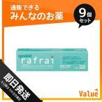 第3類医薬品 1個あたり477円 ユースキン ラフレ 20g 9個セット