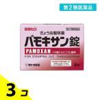 第2類医薬品 1個あたり534円 パモキサン錠 6錠 3個セット