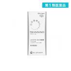 トランシーノ2 60錠 第1類医薬品