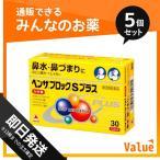 指定第二類医薬品 1個あたり1439円 ベンザブロックSプラス 30カプレット (錠) 5個セット