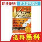 Vロート コンタクトプレミアム 15mL 目薬 目の疲れ 目のかすみ 乾燥 乾き 痒み (1個)  第3類医薬品