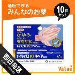 指定第二類医薬品 1個あたり968円 オイラックスPZリペア軟膏 10g 10個セット