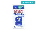 第2類医薬品 アレルギール錠 110錠