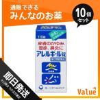 第2類医薬品 1個あたり754円 アレルギール錠 110錠 10個セット