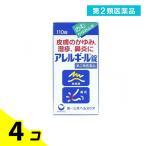第2類医薬品 1個あたり754円 アレルギール錠 110錠 4個セット