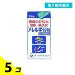 第2類医薬品 1個あたり754円 アレルギール錠 110錠 5個セット