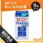第2類医薬品 1個あたり754円 アレルギール錠 110錠 9個セット