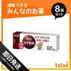 第3類医薬品 1個あたり594円 イソジン軟膏 5g ((旧商品)) 8個セット