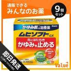 第3類医薬品 1個あたり846円 ムヒソフトGX 150g 9個セット