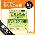 第3類医薬品 1個あたり789円 サクロフィール錠 50錠 8個セット