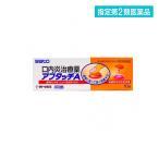 アフタッチA 10錠 指定第2類医薬品