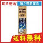 ユンケル 黄帝液 DCF 1本 (30mL×1) 第2類医薬品