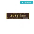 第2類医薬品 オロナインH軟膏 11g (チューブ)