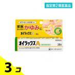 指定第二類医薬品 1個あたり1067円 オイラックスA 20g 3個セット