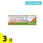 指定第二類医薬品 1個あたり639円 ベトネベートクリームS 5g 3個セット