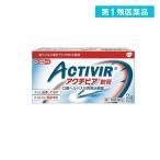 アクチビア軟膏 2g 第1類医薬品