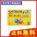 ベンザブロックS 30カプレット ((錠)) 指定第2類医薬品