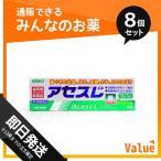 第3類医薬品 1個あたり1199円 アセスL 160g (新パッケージ) 8個セット