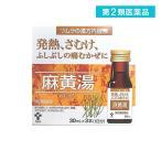 ツムラ漢方内服液 麻黄湯 30mL (×3) 第2類医薬品
