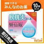 1個あたり1402円 腎仙散(ジンセンサン) 21包 10個セット  第2類医薬品