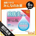 1個あたり1402円 腎仙散(ジンセンサン) 21包 6個セット  第2類医薬品