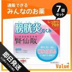 1個あたり1402円 腎仙散(ジンセンサン) 21包 7個セット  第2類医薬品