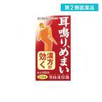 苓桂朮甘湯(リョウケイジュツカントウ)エキス錠N「コタロー」 135錠 第2類医薬品