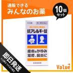 第2類医薬品 1個あたり656円 抗アレルギー錠「クニヒロ」 110錠 10個セット