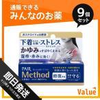 第2類医薬品 1個あたり1324円 メソッド WOクリーム 25g 9個セット
