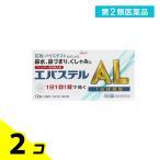 1個あたり1428円 エバステルAL 12錠 2個セット 第2類医薬品