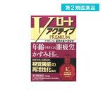 Vロート アクティブプレミアム 15mL 目薬 眼疲労 かすみ目  (1個)  第2類医薬品